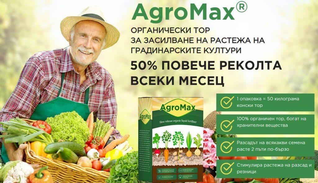 engrais agromax, terre, légumes, jardinage