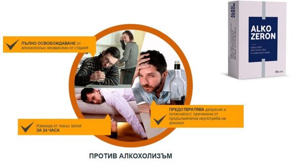 gélules alcoolisme