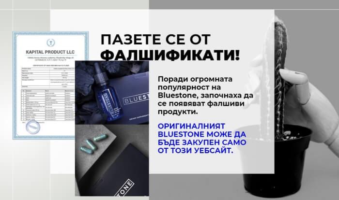 fraude à la pierre bleue
