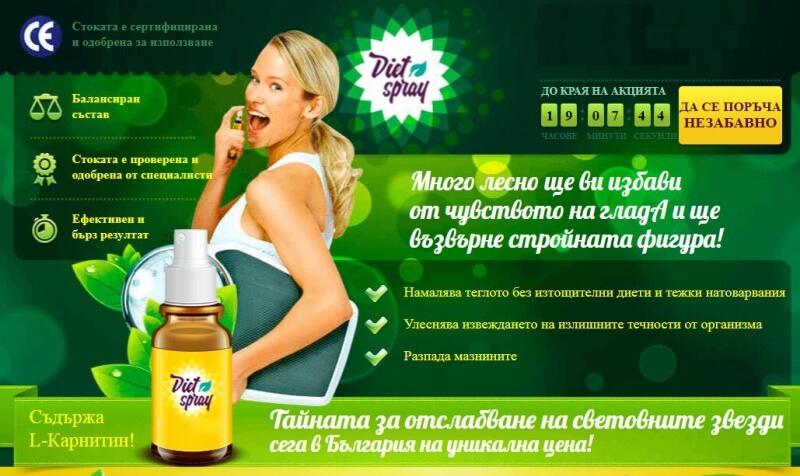 site officiel de spray diététique