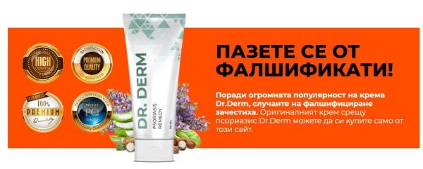 Dr derm prix pharmacie France
