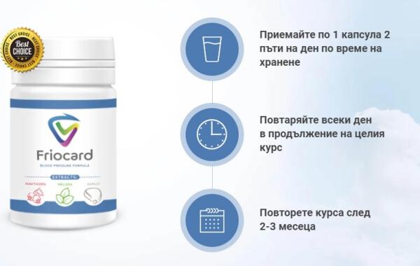 dosage de friocard