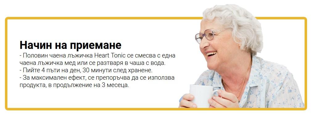 tonique cardiaque mode d'administration, instruction et dose