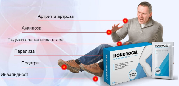 effets hondrogel, douleurs articulaires, homme