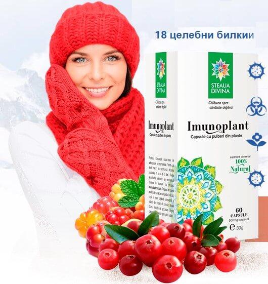immunoplant, comprimés, protection anti-grippe