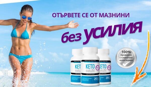 Capsules Keto Eat Fit, perte de poids, combustion des graisses