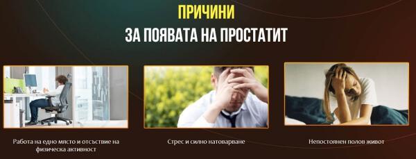 gélules, prostatite
