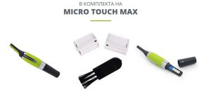 Pièces Micro Touch Max