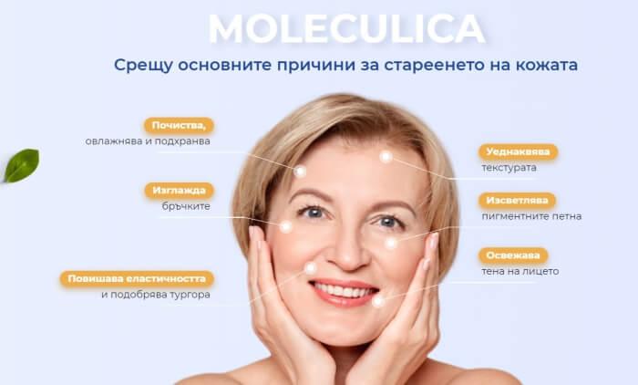molécule crème masque pharmacie