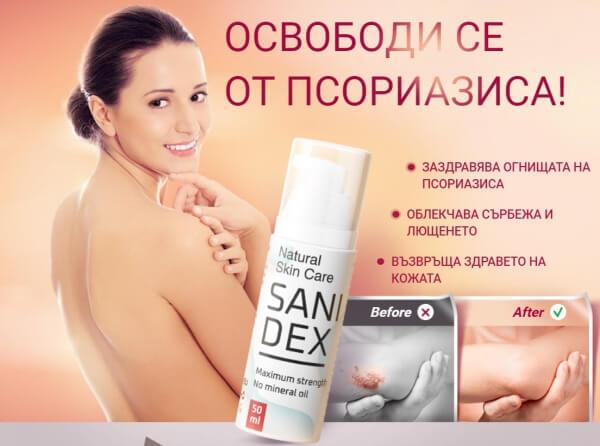 crème sanidex, psoriasis, site officiel