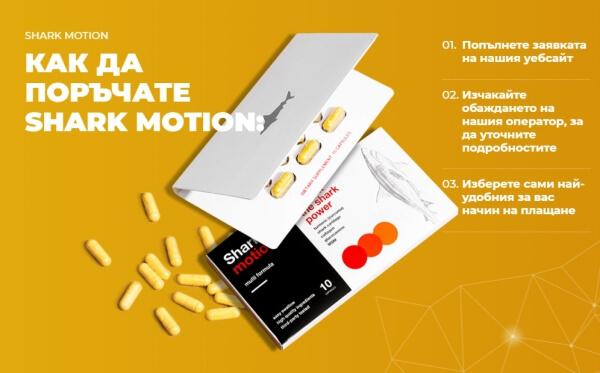 Prix Shark Motion en France