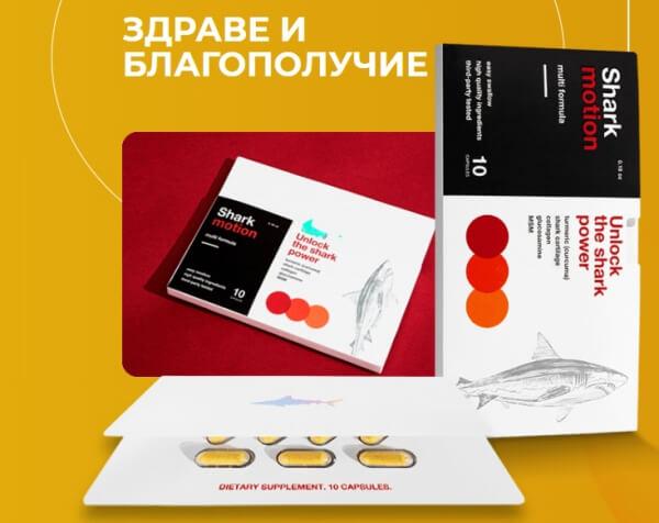 Site officiel des capsules SharkMotion