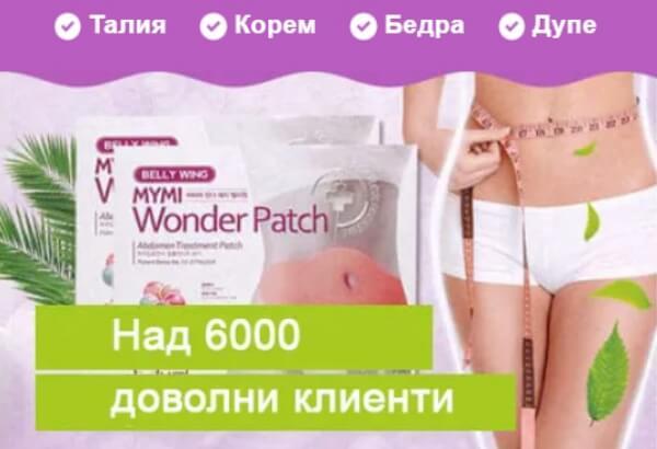 Prix Wonder Patch France