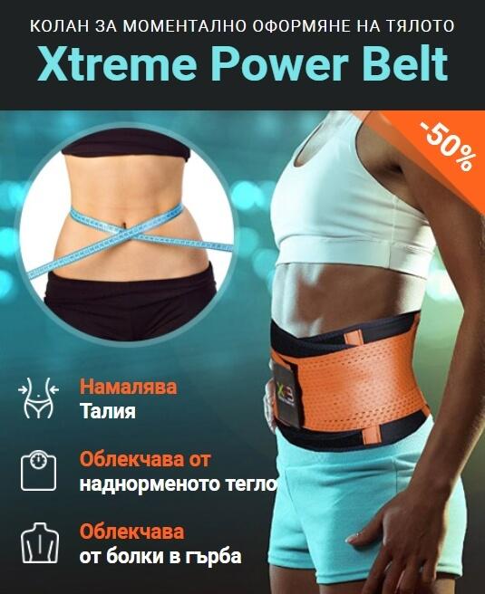 Ceinture Xtreme Power Belt Prix France